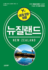 세계 문화 여행 - 뉴질랜드