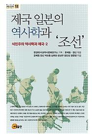 제국 일본의 역사학과