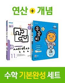 쎈연산 + 우공비 초등수학 6-1 세트 (2019년)