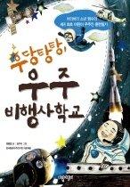 우당탕탕, 우주 비행사학교