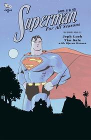 슈퍼맨 : 포 올 시즌