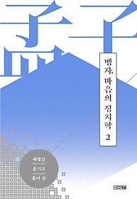 맹자, 마음의 정치학 2