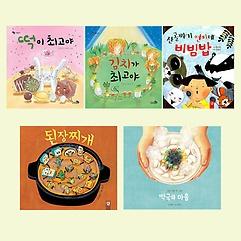 건강한 책밥 우리나라 음식 5권 세트