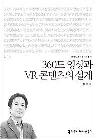 360도 영상과 VR 콘텐츠의 설계