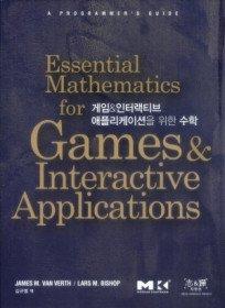 "<font title=""게임 & 인터랙티브 애플리케이션을 위한 수학"">게임 & 인터랙티브 애플리케이션을 위한 수...</font>"