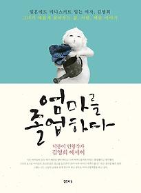 엄마를 졸업하다 : 닥종이 인형작가 김영희 에세이
