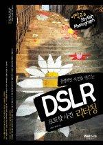 """<font title=""""감성적인 사진을 만드는 DSLR 포토샵 사진 리터칭"""">감성적인 사진을 만드는 DSLR 포토샵 사진 ...</font>"""