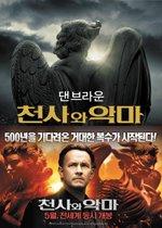 천사와 악마 1