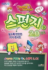 만화 스펀지 2.0 9