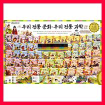 우리 전통문화 우리 전통과학 (전60권) 한국교육산업대상!