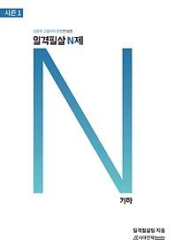 일격필살 N제 시즌 1 기하 (2021)
