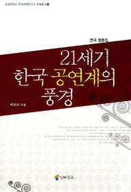 21세기 한국 공연계의 풍경