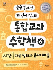 통합교과 수학책 6