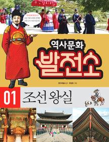 역사문화 발전소 1 - 조선 왕실