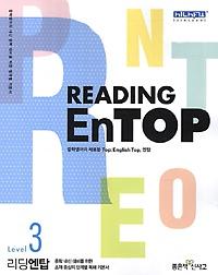 Reading EnTOP 리딩 엔탑 Level 3 (2017년용)
