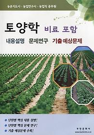 토양학 (비료포함) (2017)