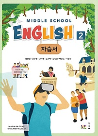 "<font title=""능률 MIDDLE SCHOOL ENGLISH 중 2 자습서 (2020년용/ 양현권)"">능률 MIDDLE SCHOOL ENGLISH 중 2 자습서 (...</font>"