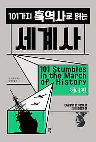 101가지 흑역사로 읽는 세계사 - 현대 편