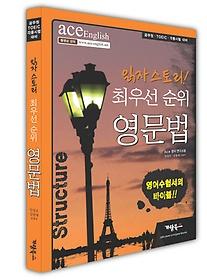 읽자 스토리 최우선 순위 영문법 (2012)