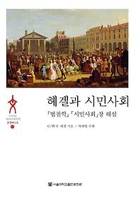 헤겔과 시민사회
