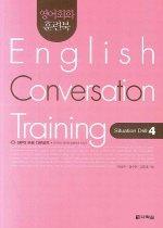 영어회화 훈련북 SITUATION DRILL 4