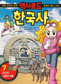 역사로드 한국사 7