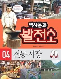 역사문화 발전소 4 - 전통 시장