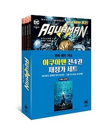 아쿠아맨 전4권 재정가 세트