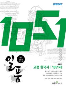 일품 고등 한국사 1051제 (2013년)