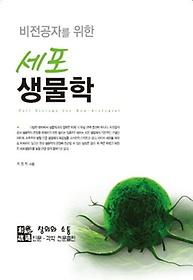 세포 생물학
