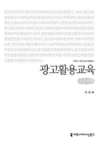 광고활용교육 (큰글씨책)