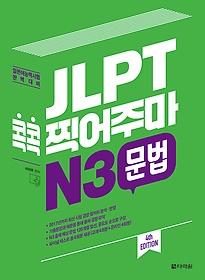 JLPT 콕콕 찍어주마 N3 문법