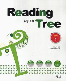 Reading Tree 리딩트리 1 (2017년)