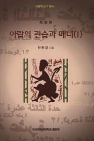 아랍의 관습과 매너 1