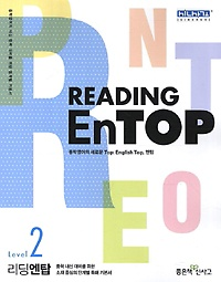 Reading EnTOP 리딩 엔탑 Level 2 (2017년)
