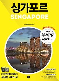 무작정 따라하기 싱가포르 (2018~2019)