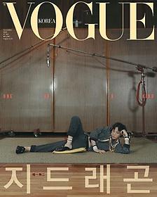 보그 VOGUE (월간) 11월호 C형