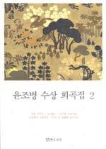 윤조병 수상 희곡집 2