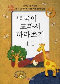 초등 국어 교과서 따라쓰기 1-1