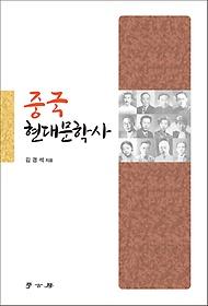 중국현대문학사