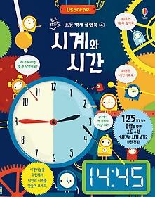 시계와 시간 (플랩북)