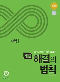 개념 해결의 법칙 수학 1 (2020)
