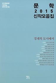 문학 2015 신작모음집