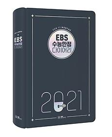 EBS 수능만점 다이어리 (2021)