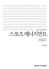 스포츠 매니지먼트 - 큰글씨책