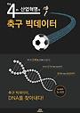 제 4차 산업혁명과 축구 빅데이터