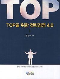 TOP�� ���� ��濵 4.0