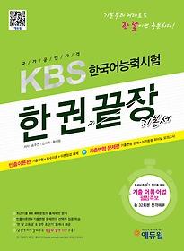 에듀윌 KBS 한국어능력시험 한권끝장 기본서