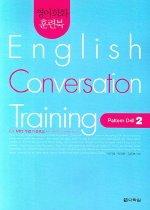 영어회화 훈련북 PATTERN DRILL 2