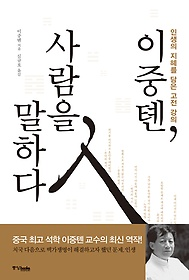 "<font title=""이중톈, 사람을 말하다 [2014 SERI선정 추천도서]"">이중톈, 사람을 말하다 [2014 SERI선정 추...</font>"